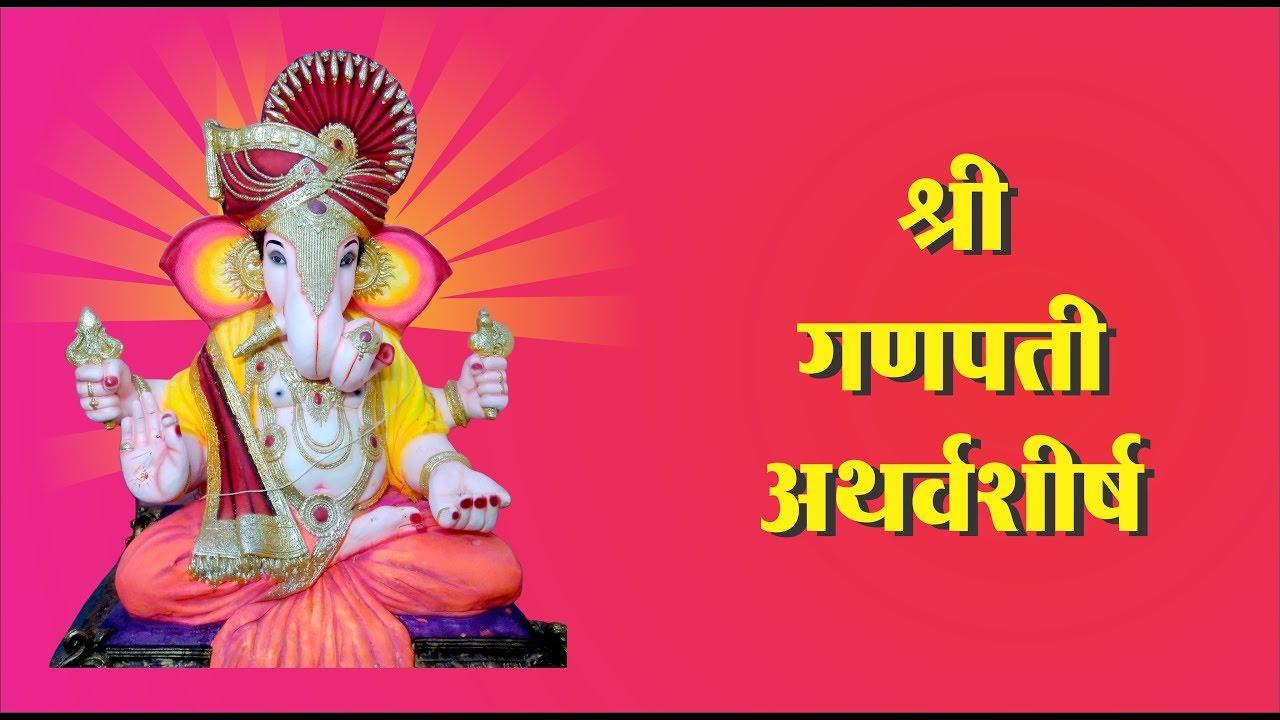 atharvshirsh in marathi