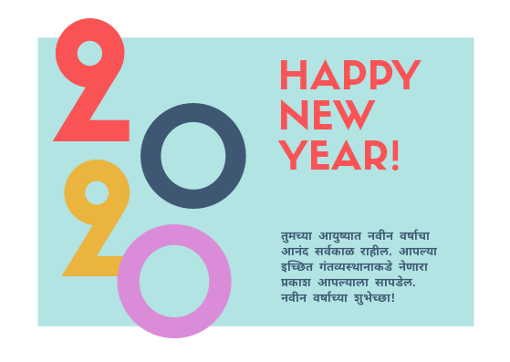 new year messages in marathi