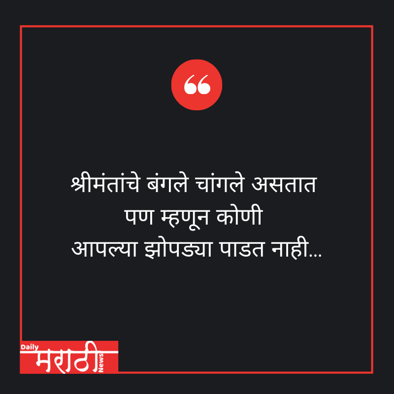 marathi quotes images 6
