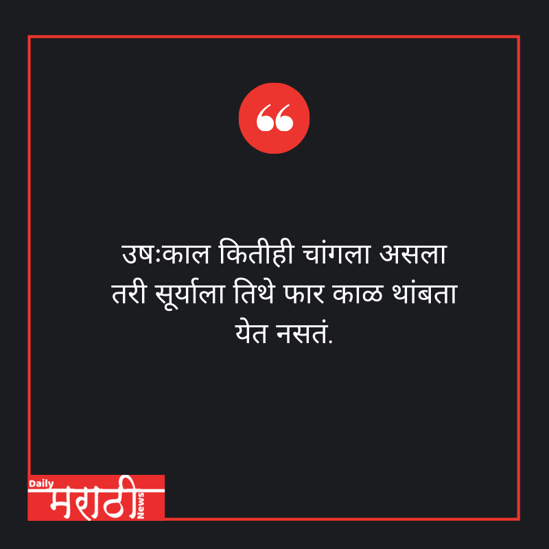marathi quotes images 5