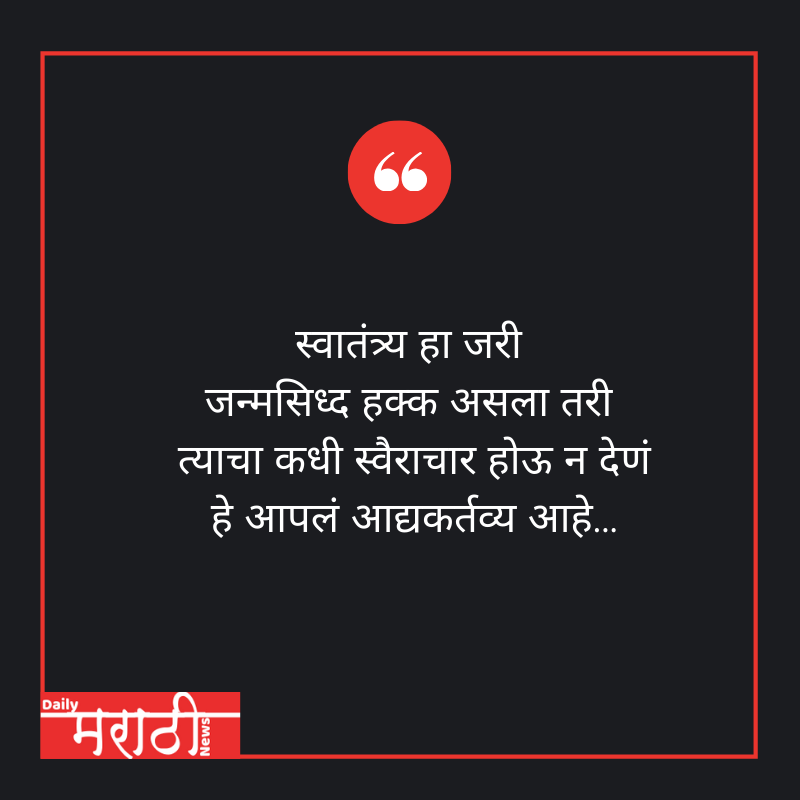 marathi quotes images 4