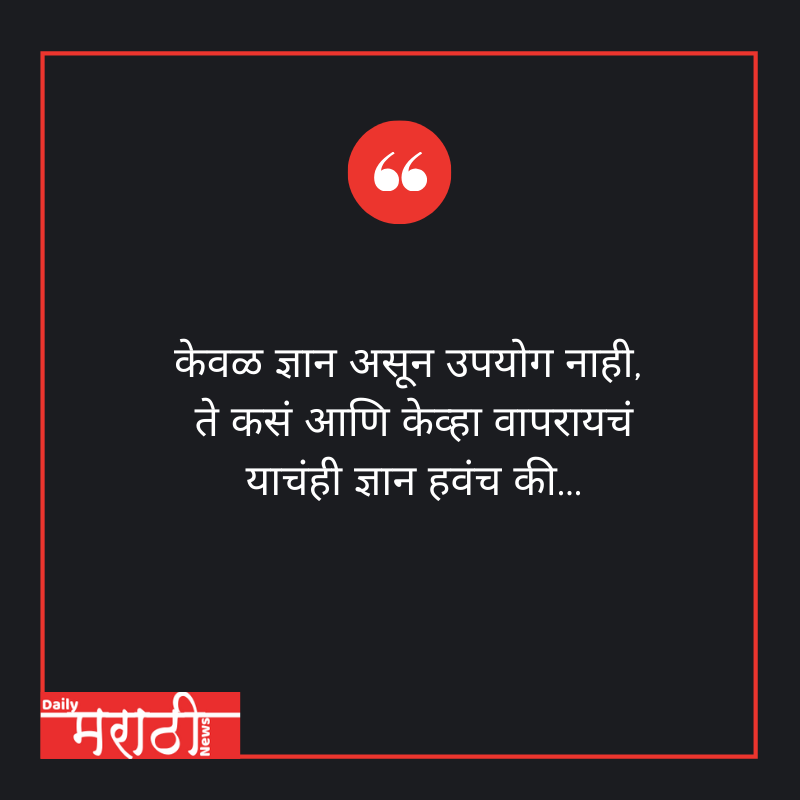 marathi quotes images 3