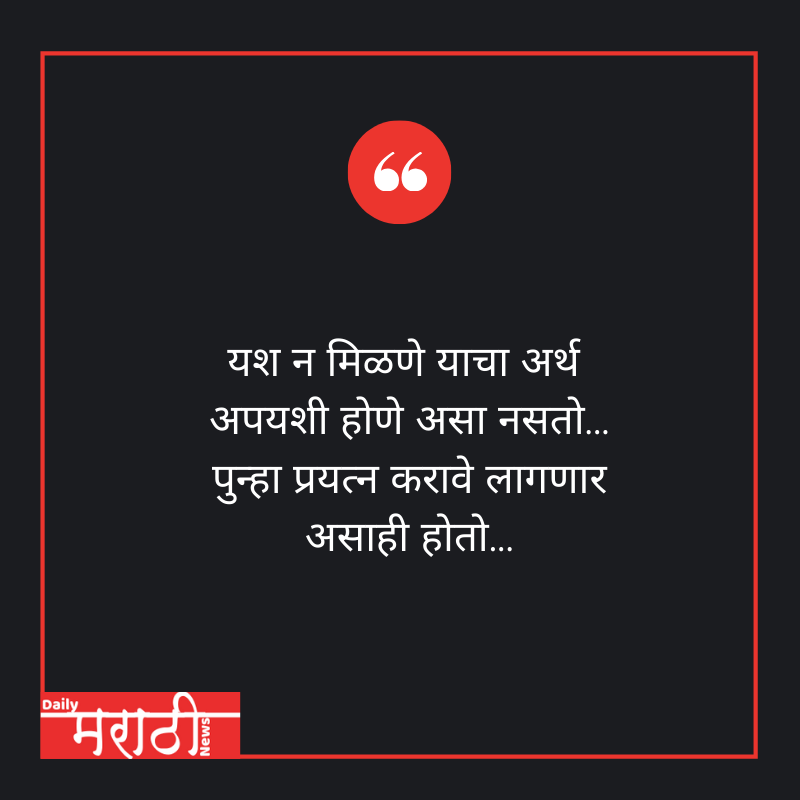 marathi quotes images 2