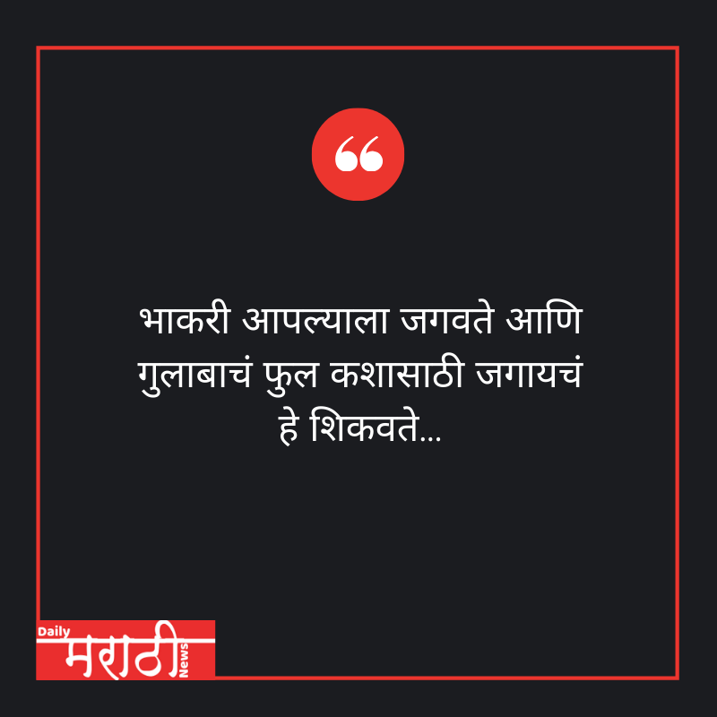 marathi quotes images 1