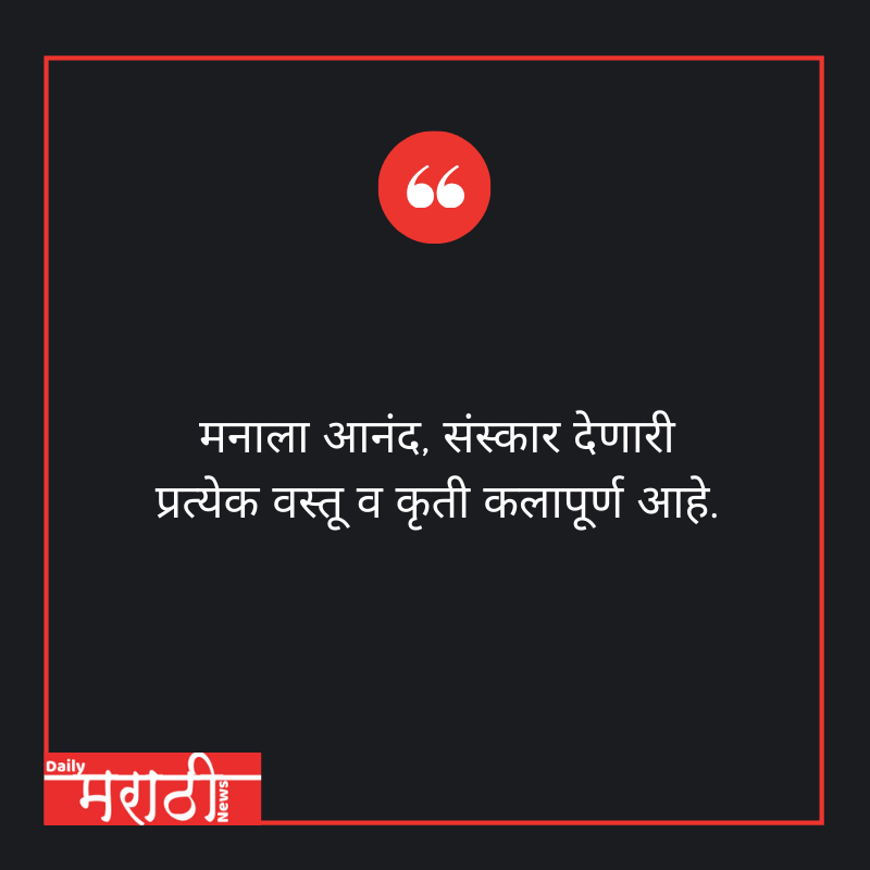 marathi quotes images 7