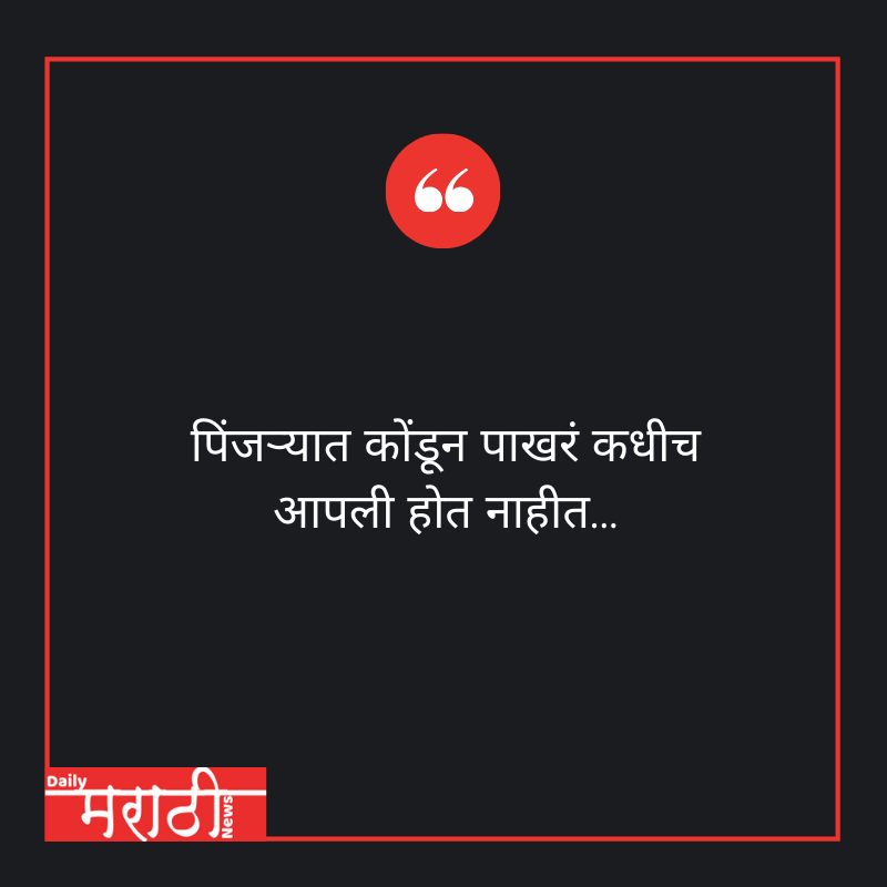 marathi quotes images 8