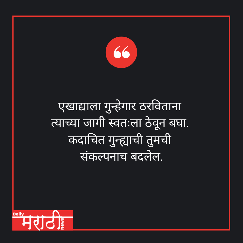 marathi quotes images