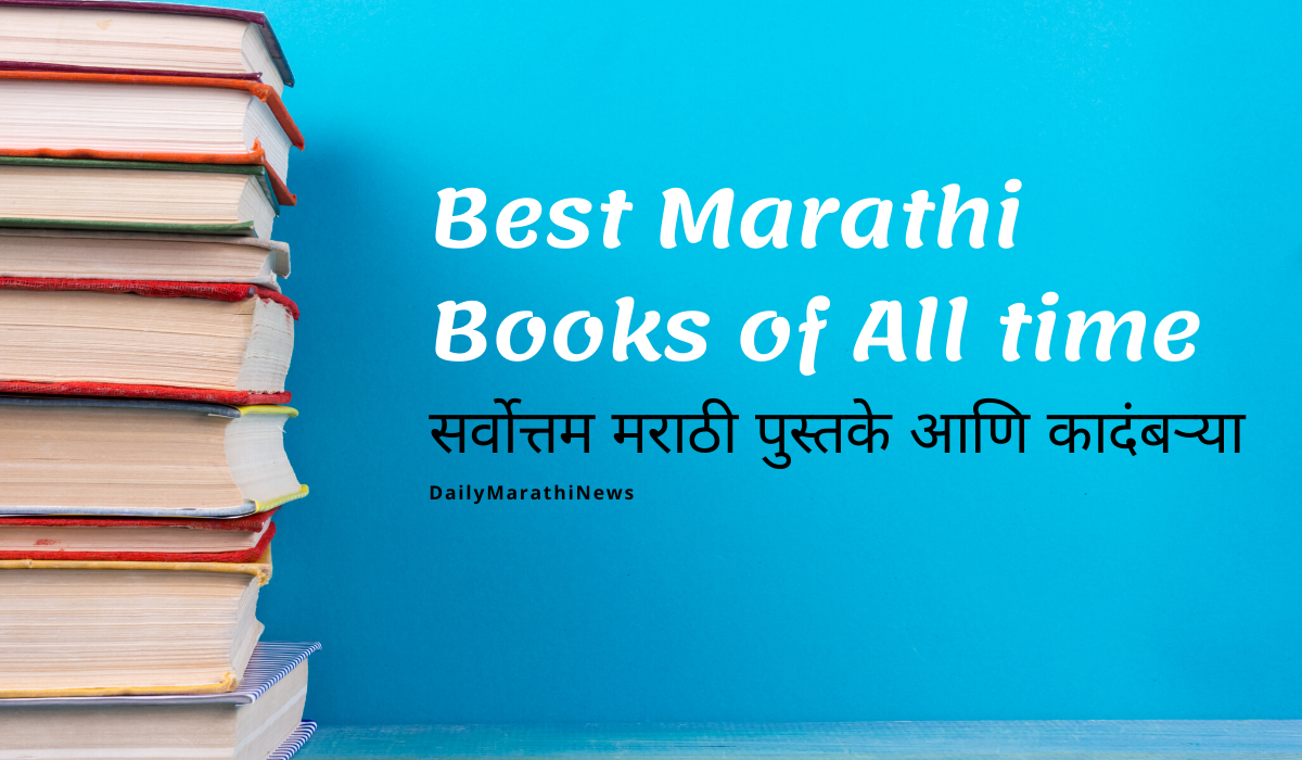 Best Marathi Books