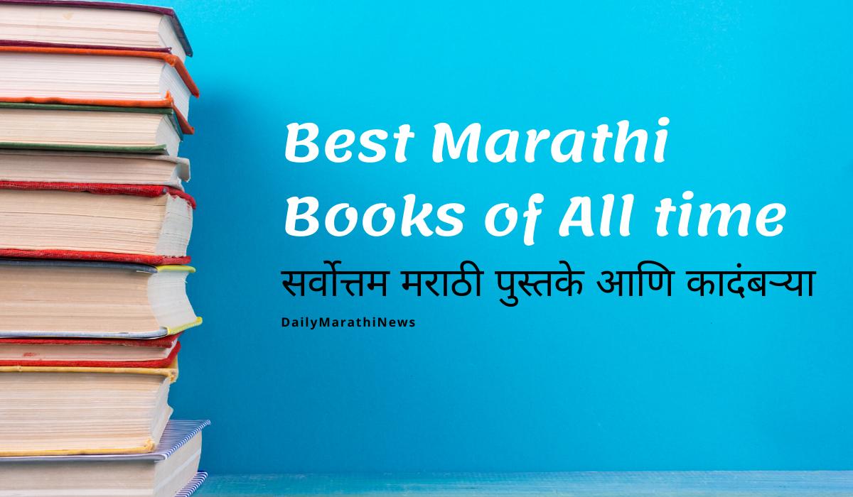 Best Marathi Books