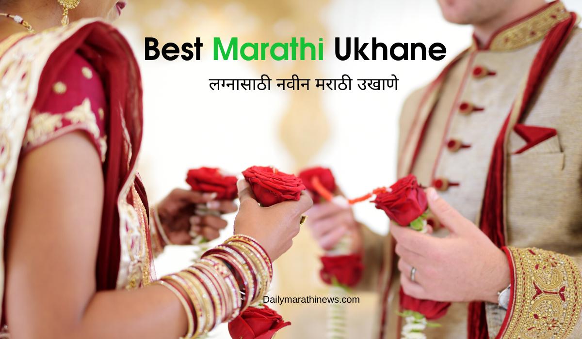Latest 30+ Best Marathi Ukhane | लग्नासाठी नवीन मराठी उखाणे.