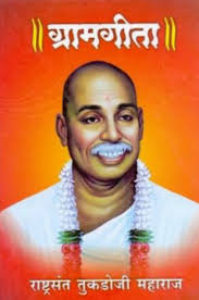 Image result for ग्रामगीता book
