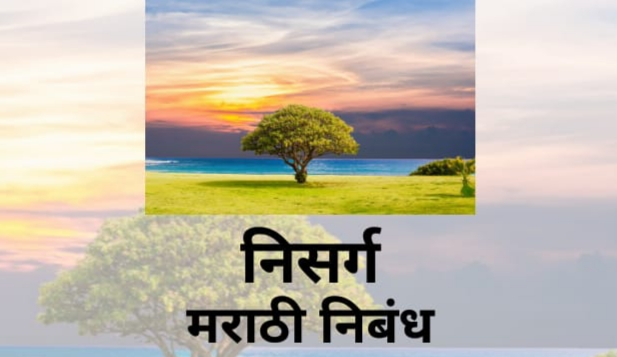 Nature Essay In marathi