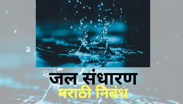 जल संधारण निबंध