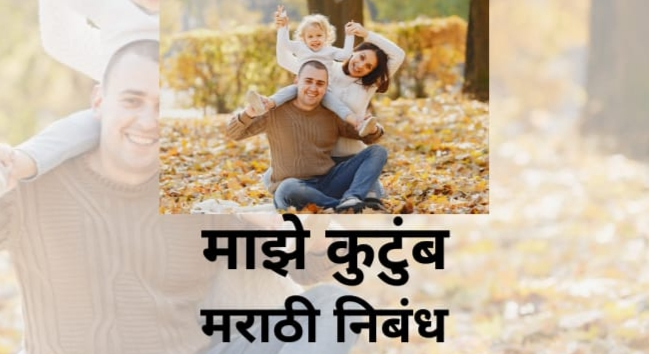 Majhe Kutumb Marathi Nibandh