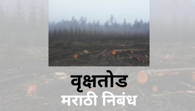 Deforestation Essay In Marathi