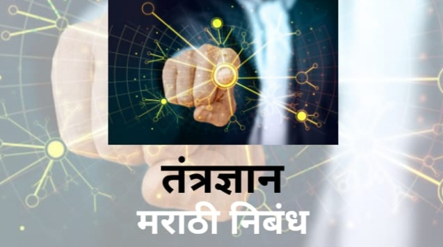 Technology Essay In marathi