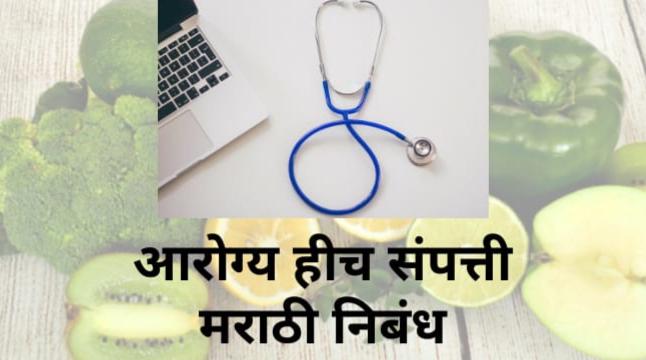आरोग्य हीच संपत्ती निबंध