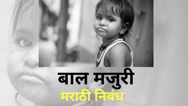 Child Labor Essay In Marathi