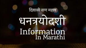 Dhantrayodashi Information In Marathi