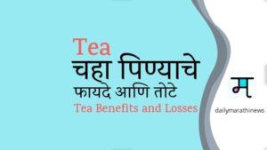 Tea Information in marathi