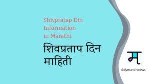 Shiv Pratap Din Information in Marathi