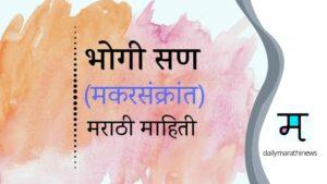 Bhogi Information In Marathi