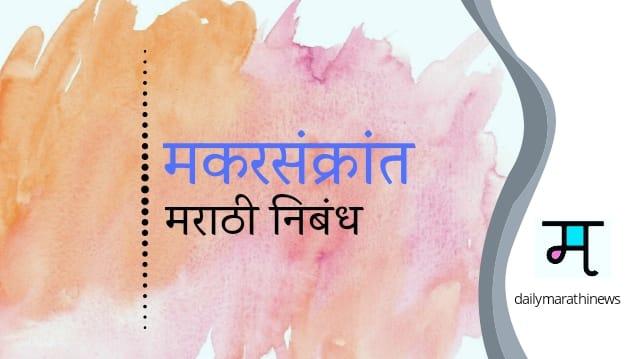 makar sankrant marathi nibandh