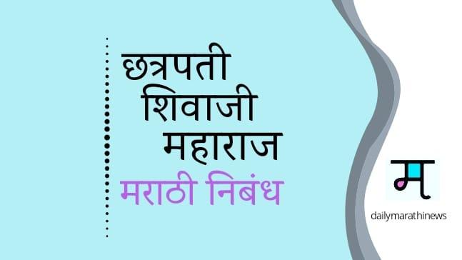 shivaji Maharaj Marathi Nibandh